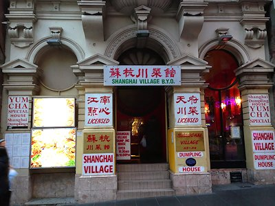 Shanghai Village Dumplings - one of Melbourne's most popular dumpling houses